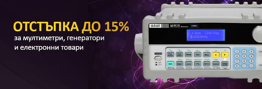 От 1 до 28 февруари 2018 избрани настолни уреди са достъпни с отстъпка до 15%